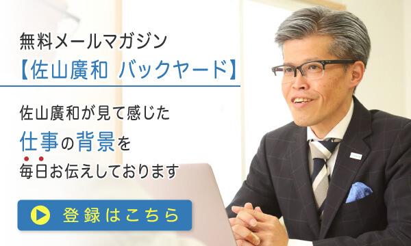 メールマガジン|佐山廣和オフィシャルサイト